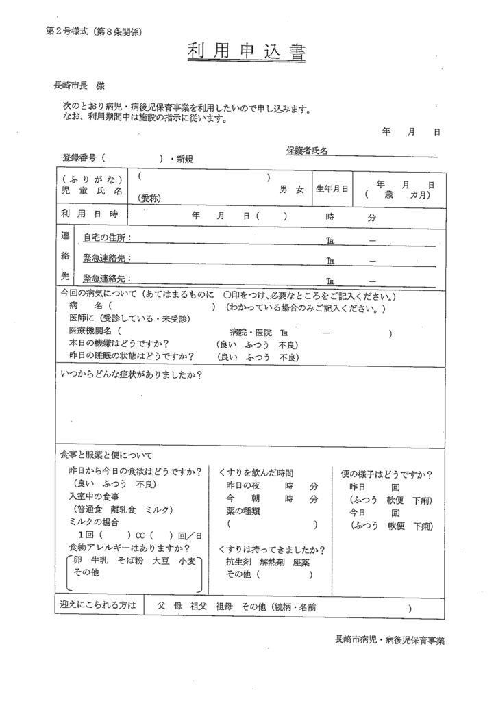 hoiku02のサムネイル